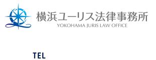 横浜ユーリス法律事務所YOKOHAMA JURIS LAW OFFICE横浜市中区日本大通18KRCビル 403BTEL:045-651-6635
