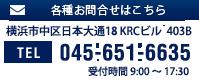 各種お問合せはこちら横浜市中区大通18KRCビル403BTEL:045-651-6635受付時間9:00~17:30