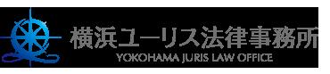 横浜ユーリス法律事務所YOKOHAMA JURIS LAW OFFICE